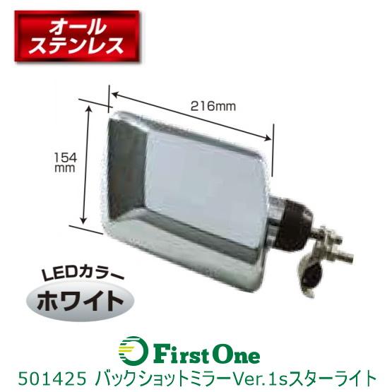 スターライト バックショットミラー Vre1S 本体:メッキ LED:ホワイト【トラック用品 外装用品】
