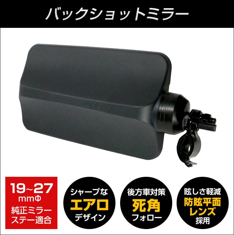 バックショットミラー FUJI-1(大) ショートステータイプ/ブラック【トラック用品 外装用品】