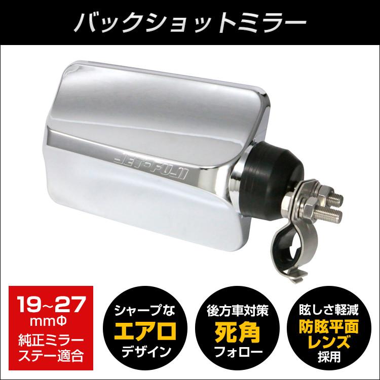 バックショットミラー FUJI-3 ショートステータイプ/クロームメッキ【トラック用品 外装用品】