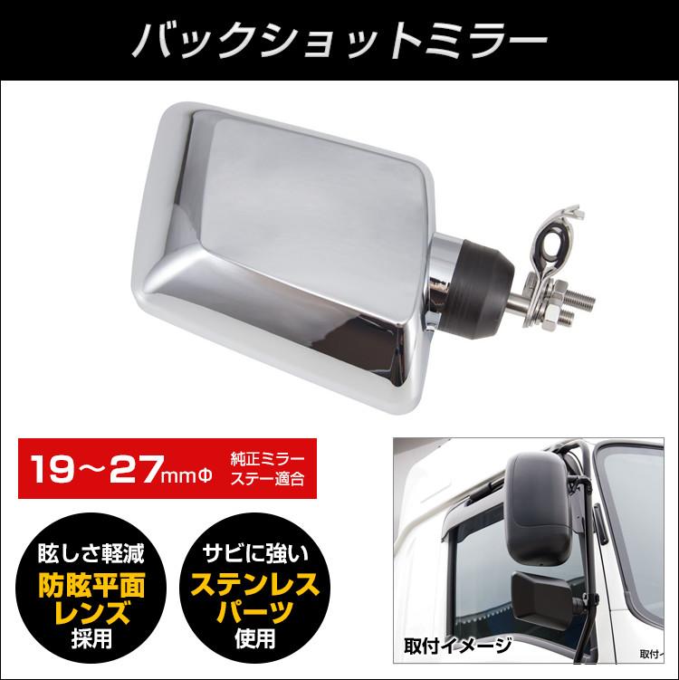 バックショットミラーVer.1S ショートステー/クロームメッキ【トラック用品 外装用品】