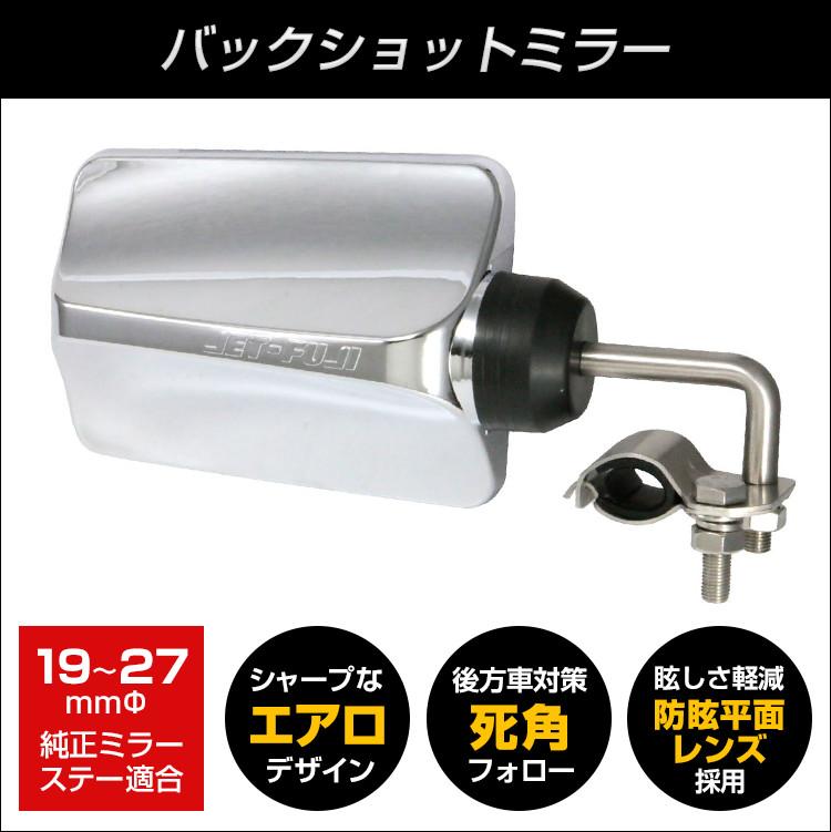 バックショットミラー FUJI-6 ロングステータイプ/クロームメッキ【トラック用品 外装用品】