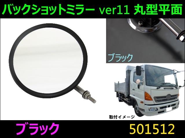 【バックショットミラー】 ver11 丸型平面 ブラック