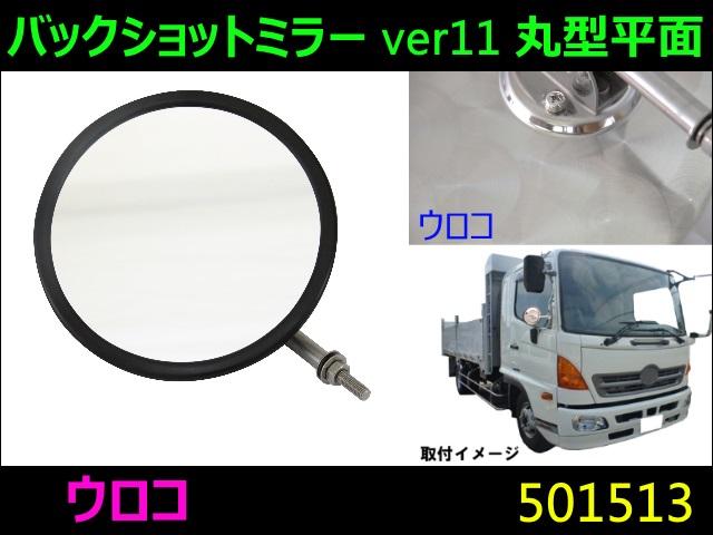 【バックショットミラー】 ver11 丸型平面 ウロコ
