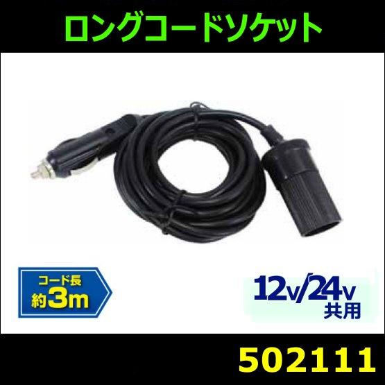 【ロングコードソケット】 ロングコードソケット 3m