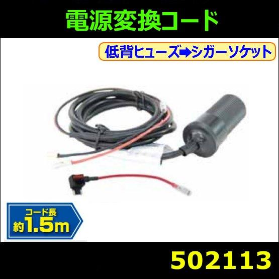 【電源変換コード】 低背ヒューズ→シガーソケット 1.5m