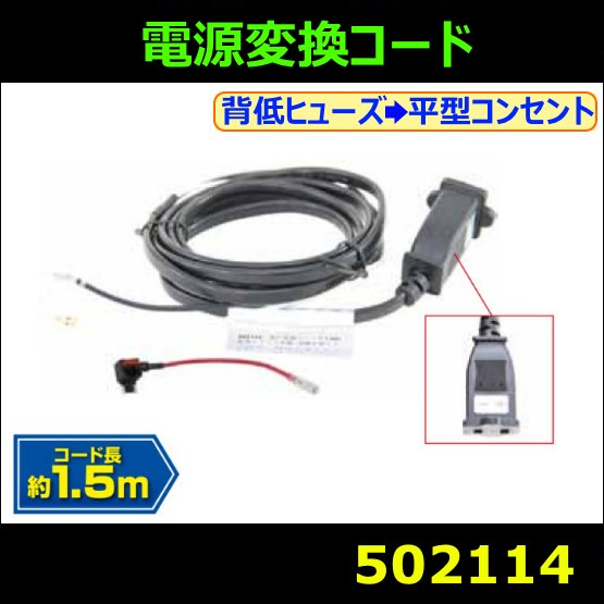 【電源変換コード】 低背ヒューズ→平型コンセント 1.5m