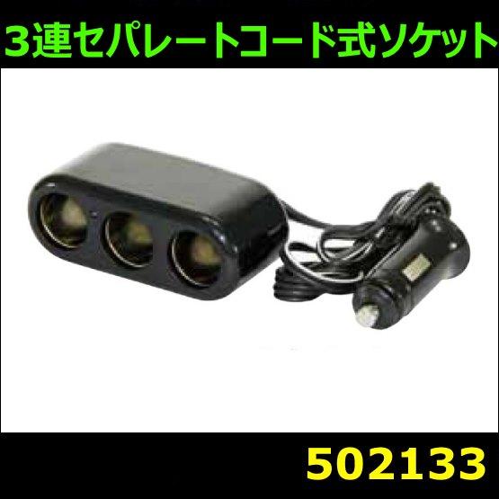 【コンパクトソケット】3連セパレートコード式ソケット