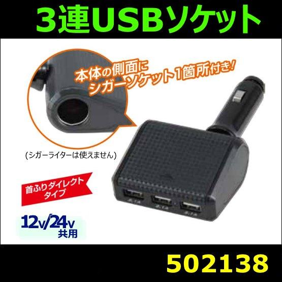【3連USBソケット】3連ダイレクトUSBソケット