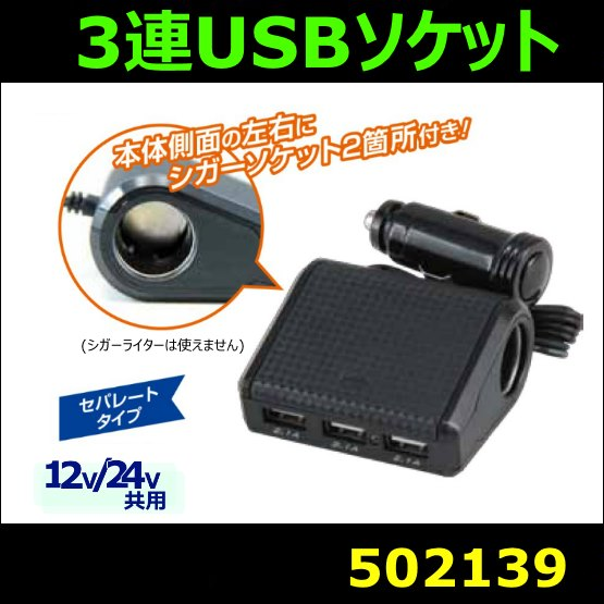 【3連USBソケット】3連セパレートUSBソケット