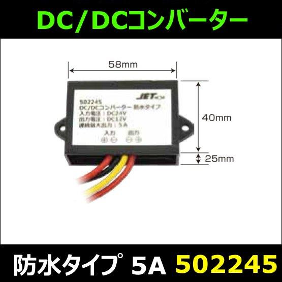 【DCDCコンバーター】 防水タイプ 5A