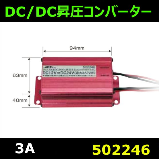 【DCDCコンバーター】 昇圧コンバーター 3A