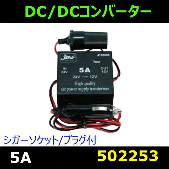 【DCDCコンバーター】 シガーソケット/プラグ付 5A