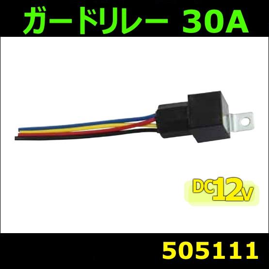 【ホーンガードリレー】ガードリレー30A 12V