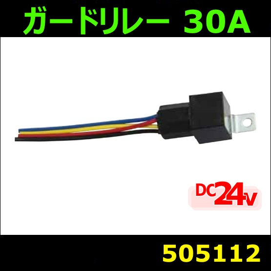 【ホーンガードリレー】ガードリレー30A 24V