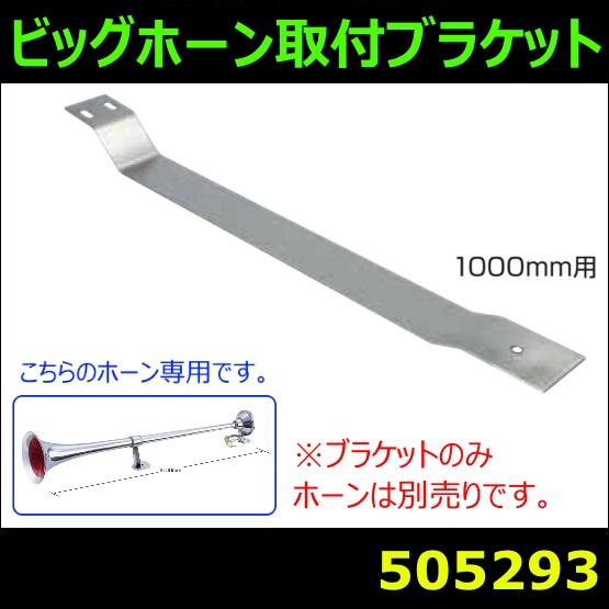 【ブラケット】ビッグホーン取り付けブラケット 1000mm用