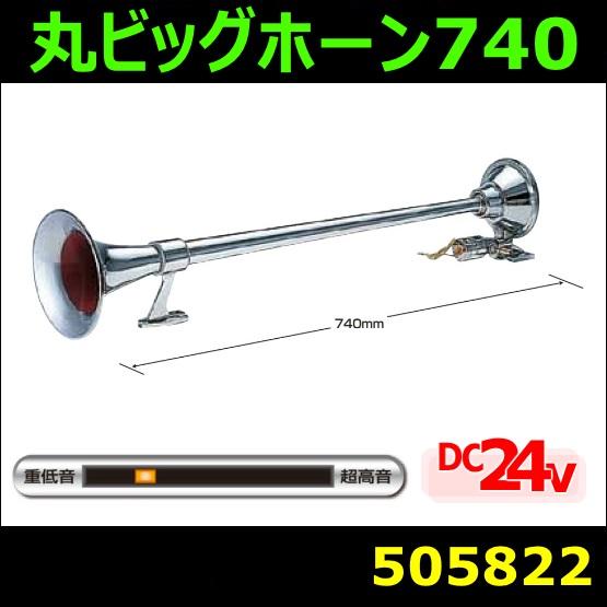 【ビッグホーン】丸ビッグホーン740 24V