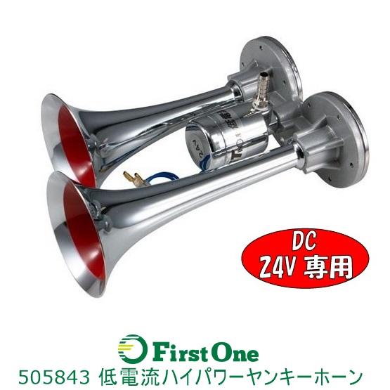 低電流ハイパワーヤンキーホーン 235L 24V用 ジェットイノウエ製 【トラック用品】