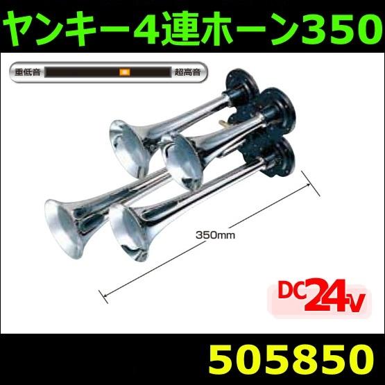 【ヤンキーホーン】4連ホーン350 24V