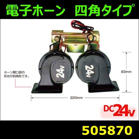 【電子ホーン】四角タイプ 24V