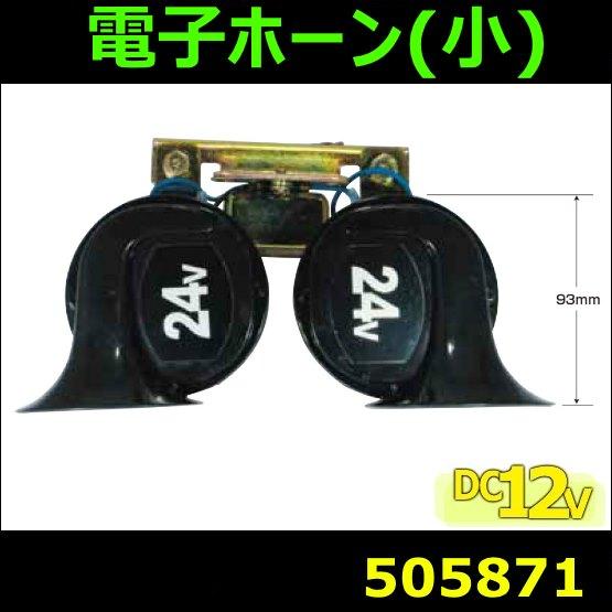 【電子ホーン】(小) 12V