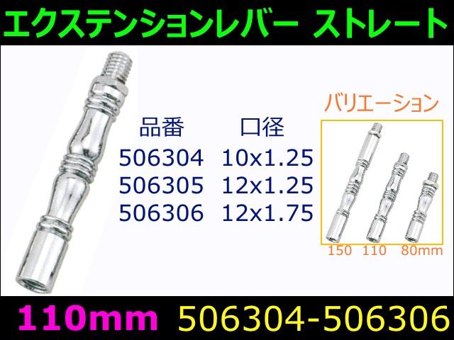 【エクステンションレバー】ストレート型 110mm