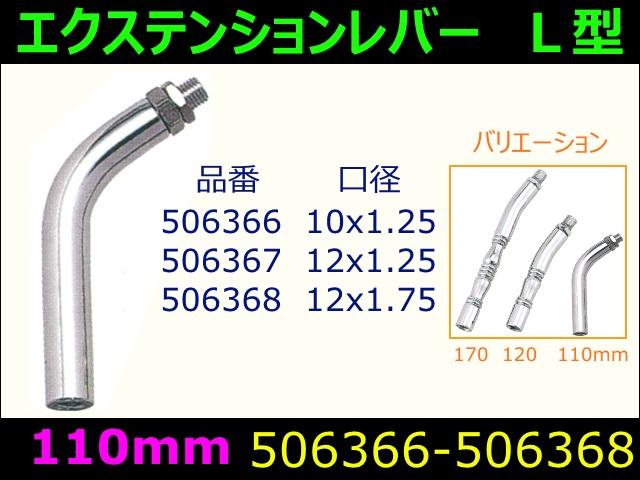 【エクステンションレバー】L型 110mm
