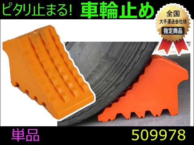 【車輪止め】単品 ジェットイノウエ製