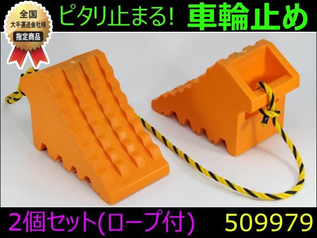 【車輪止め】2個入り ロープ付き ジェットイノウエ製