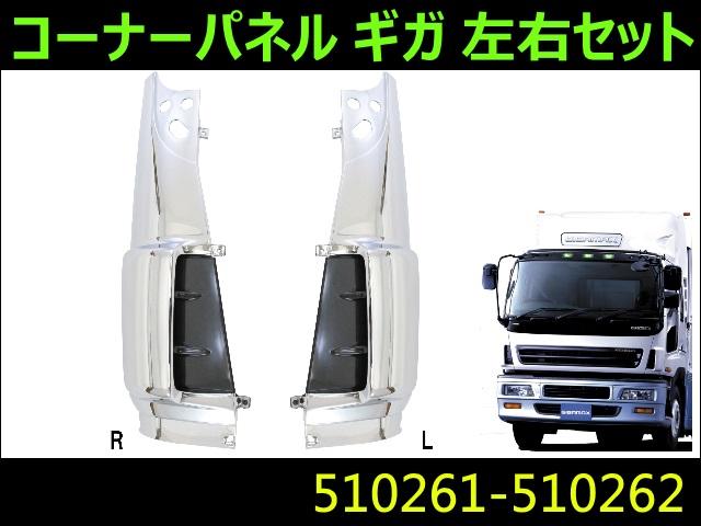 【コーナーパネル】いすゞギガ 左右セット