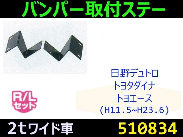 【バンパー取付ステー】デュトロ、ダイナ用(ワイド車)