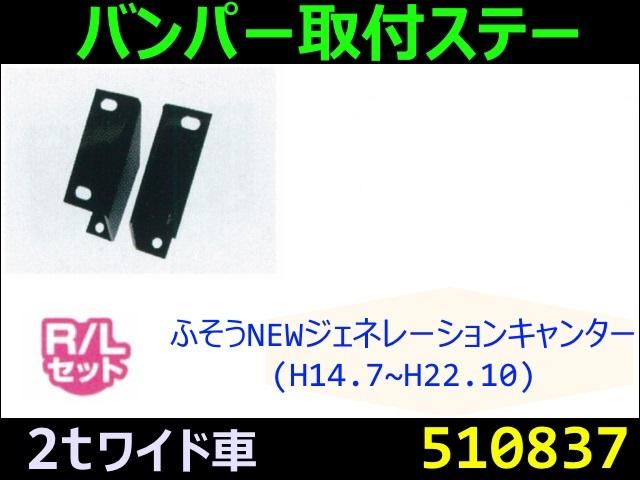 【バンパー取付ステー】NEWジェネレーションキャンター用(ワイド車)