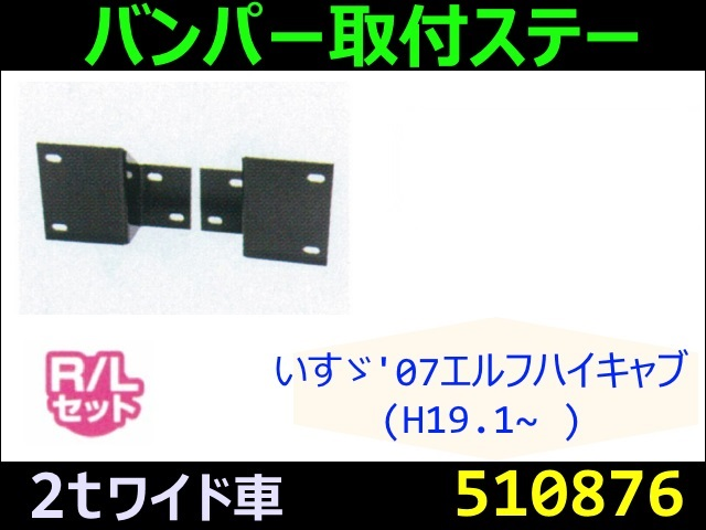 【バンパー取付ステー】エルフ、タイタン、アトラス用(ワイド車)