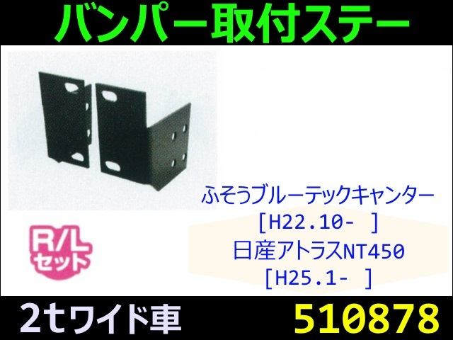 【バンパー取付ステー】ブルーテックキャンター、アトラスNT450用(ワイド車)