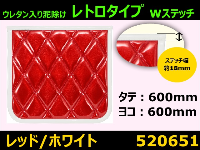 【泥除け】綺羅 レトロタイプ ウレタン入り  赤/白 縦600×横600