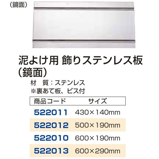 ジェットイノウエ製 泥除け用飾りステンレス板(鏡面) 500×190mm【トラック用品】