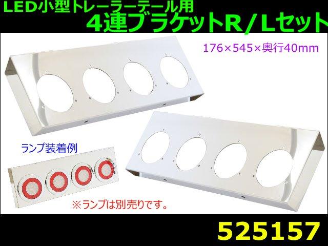 【テールランプ】トレーラーテールランプ小型用4連ブラケット