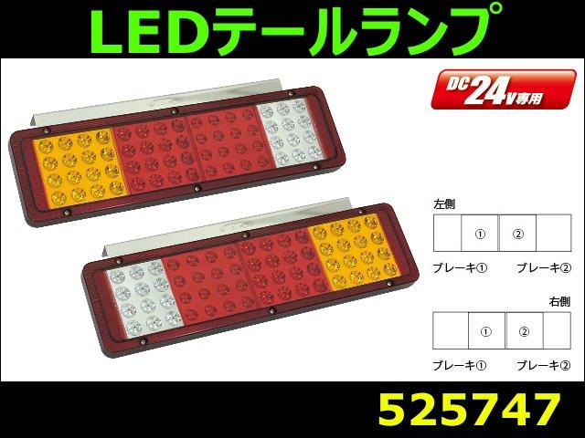 【テールランプ】 JET JTL-2013 LEDコンビネーション Btype 24V