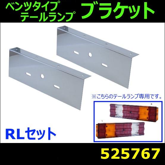 【テールランプ】ベンツタイプテールランプ用ブラケット