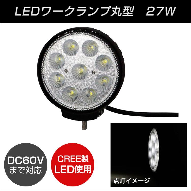 【ワークランプ】WL-25 LEDワークランプ 丸型 27W