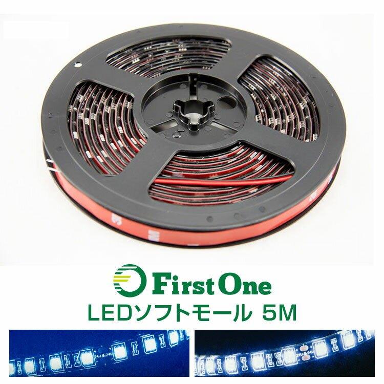 【マーカーランプ】LEDソフトモール 5M 24V専用【トラック用品】 LED ブルー ホワイト  青 白 正面発光 行両面テープで簡単取付