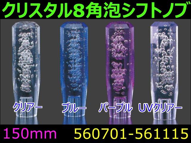 【シフトノブ】クリスタル 8角 泡 150mm ジェットイノウエ製 【トラック用品】