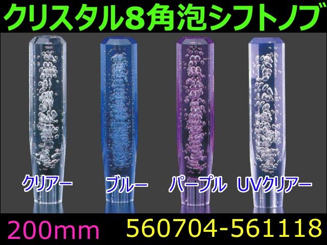 【シフトノブ】クリスタル 8角 泡 200mm ジェットイノウエ製 【トラック用品】