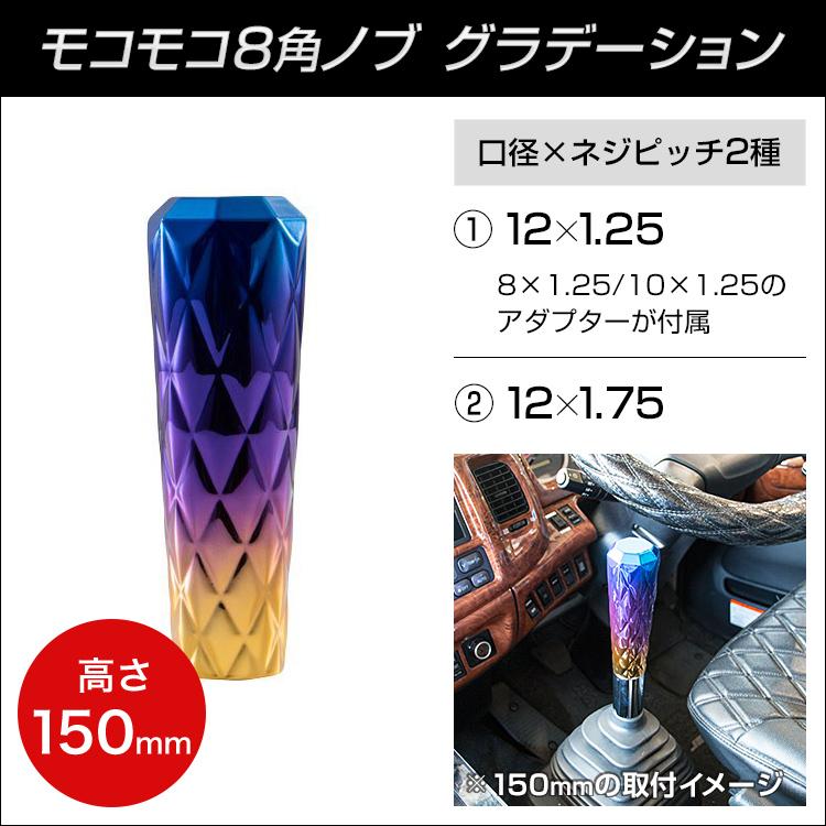 モコモコ8角ノブ グラデーション 長さ:150mm