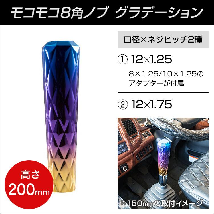 モコモコ8角ノブ グラデーション 長さ:200mm