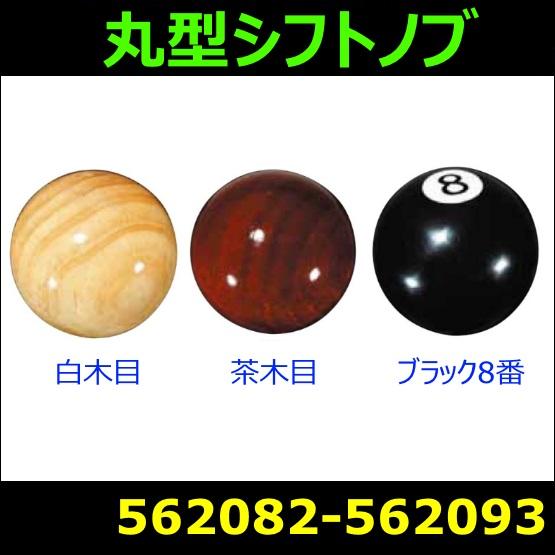 【シフトノブ】丸型シフトノブ