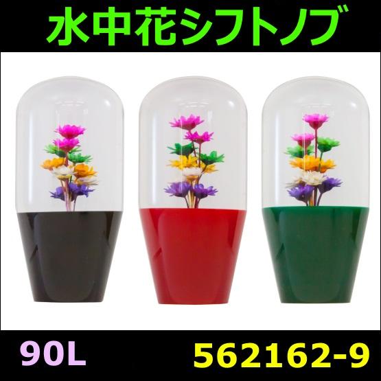 【シフトノブ】水中花シフトノブ 90mm