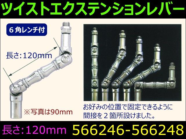 【エクステンションレバー】ツイストエクステンションレバー 120mm