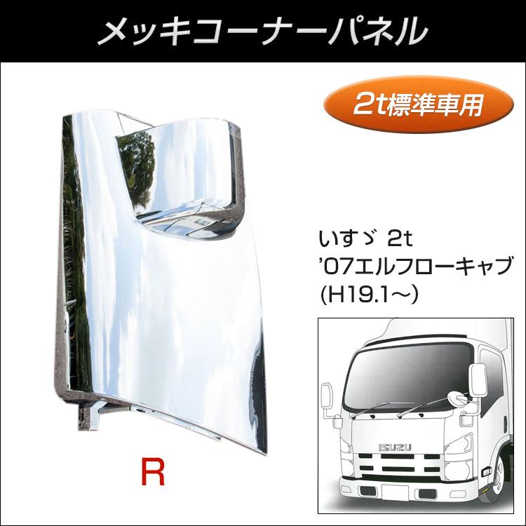 【ジェットイノウエ】コーナーパネル '07エルフローキャブ用 RH 【トラック用品】 コーナーパネル メッキパネル