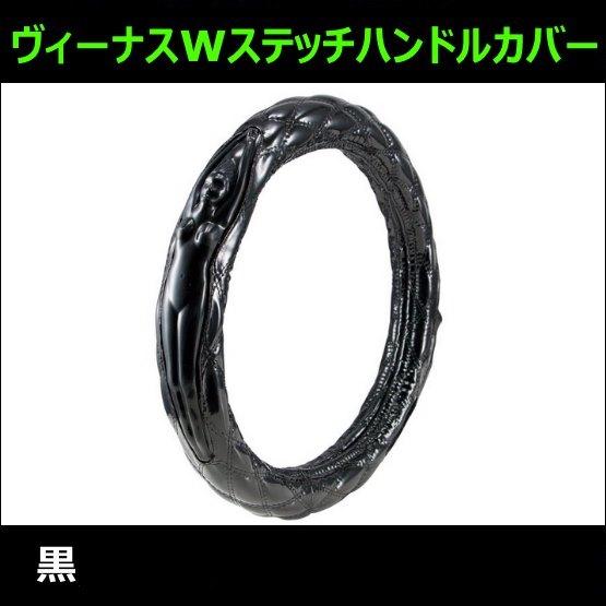 トラック ハンドルカバーヴィーナス ブラック Aタイプ(太巻き) ダブルステッチ