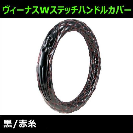 トラック ハンドルカバーヴィーナス ブラック/赤糸 Aタイプ(太巻き) ダブルステッチ